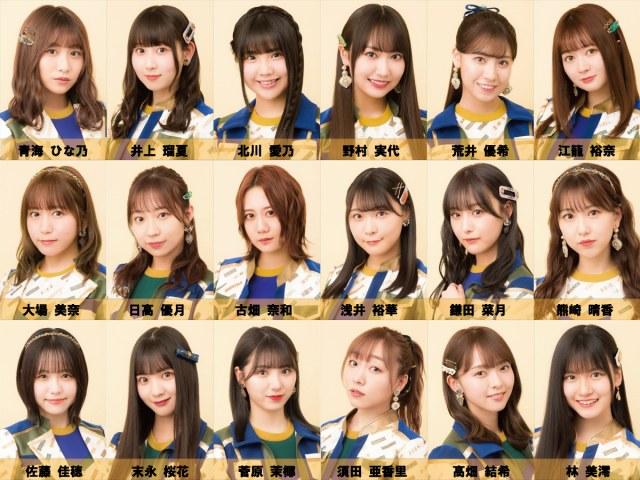 SKE48の28thシングル「あの頃の君を見つけた」選抜メンバー18人の画像