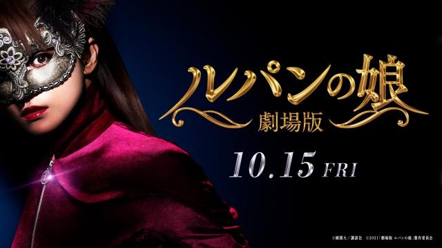 『劇場版 ルパンの娘』(10月15日公開) (C)横関大/講談社 (C)2021「劇場版 ルパンの娘」製作委員会の画像