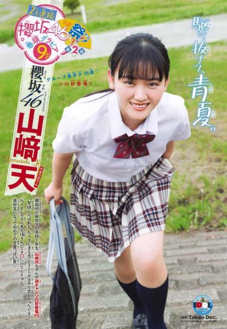 『週刊少年チャンピオン32号』(秋田書店)表紙を飾る櫻坂46・山崎天の画像