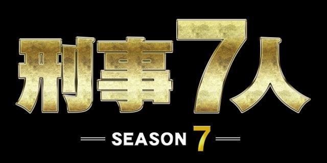 テレビ朝日『刑事7人』初回11.9%の好発進 (C)テレビ朝日の画像