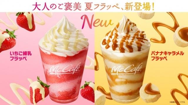 「マックカフェ」で14日より新作フラッペ2種が登場の画像