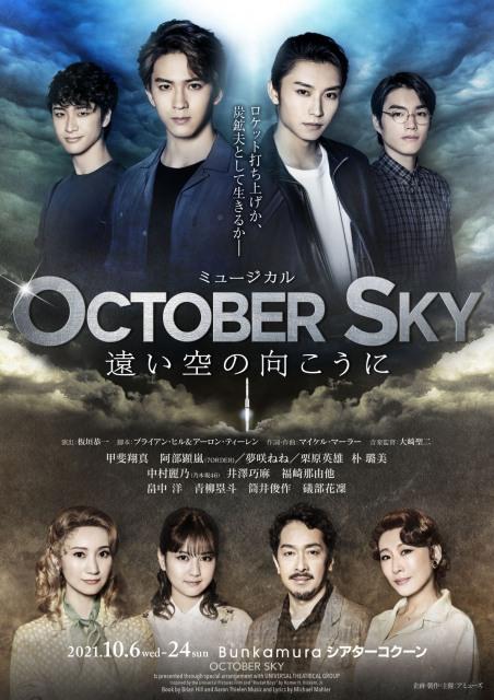 ミュージカル『October Sky-遠い空の向こうに-』キービジュアルの画像