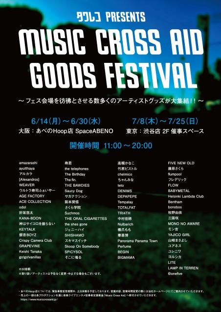 タワーレコード渋谷店で開催中の物販フェス『MUSIC CROSS AID GOODS FESTIVAL』の画像