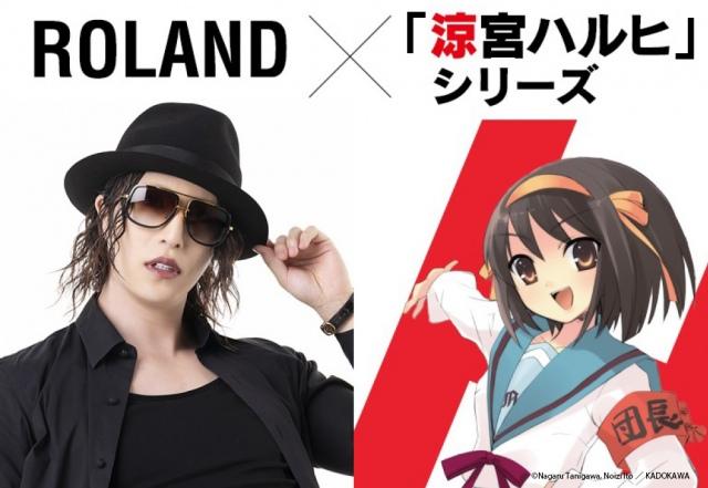 ROLAND×「涼宮ハルヒ」シリーズが異色のコラボの画像