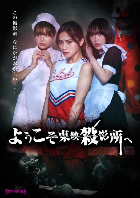 東映の映像配信作品ブランド「Xstream46」の第3弾『ようこそ東映殺影所へ』のメインポスター (C)東映の画像