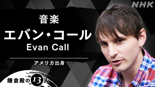 大河ドラマ『鎌倉殿の13人』音楽を担当する作曲家エバン・コールの画像