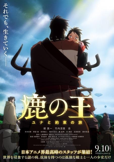 アニメーション映画『鹿の王 ユナと約束の旅』(9月10日公開) (C)2021「鹿の王」製作委員会の画像