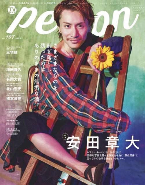 『TVガイドPERSON vol.107』の表紙を飾る関ジャニ∞・安田章大(東京ニュース通信社刊)の画像