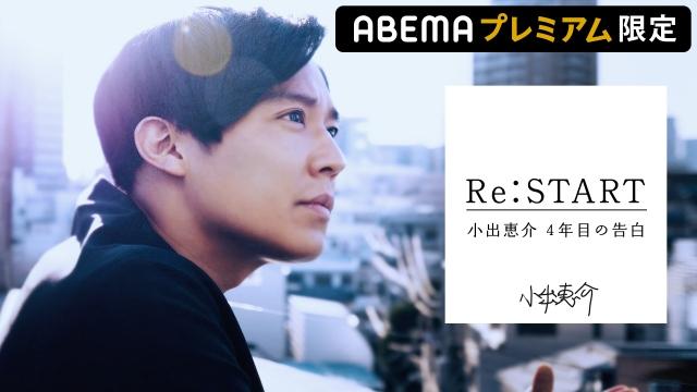 4年ぶりのドラマ復帰と再出発の裏側に密着したドキュメンタリー『Re:START ~小出恵介 4年目の告白~』が配信決定(C)AbemaTV, Inc.の画像