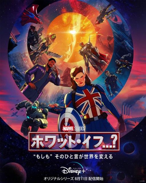 マーベルスタジオのアニメーションシリーズ『ホワット・イフ…?』キービジュアル、ディズニープラスで8月11日独占配信(C)2021 Marvelの画像