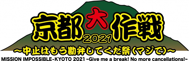 10-FEET主催野外フェス『京都大作戦2021~中止はもう勘弁してくだ祭(マジで)~』の画像