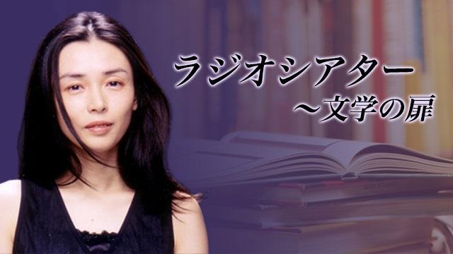 TBSラジオ『ラジオシアター~文学の扉』が9月末で終了の画像