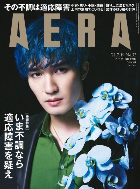 12日発売『AERA』表紙に登場するSixTONES・ジェシーの画像