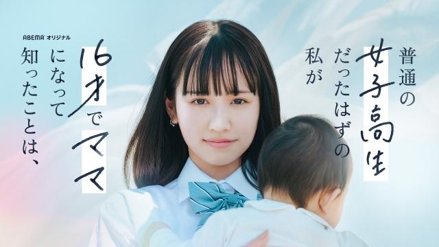重川茉弥に密着したABEMAのドキュメンタリー番組『普通の女子高生だったはずの私が 16才でママになって知ったことは、』(C)AbemaTV, Inc.の画像