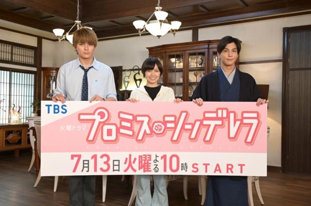 『プロミス・シンデレラ』スペシャル動画が公開された (C)TBSの画像