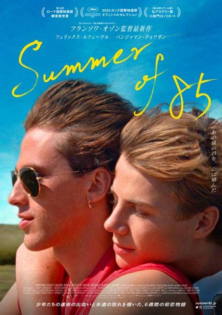 フランス映画界の巨匠フランソワ・オゾン監督『Summer of 85』(8月20日公開)全国の上映劇場(一部地域を除く)で掲出される劇場版ポスターの画像