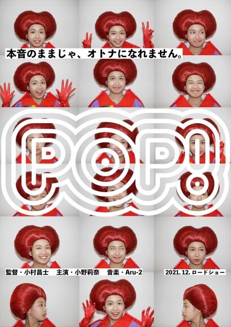 多彩な表情を見せるリン(小野莉奈)のカットに「本音のままじゃ、オトナになれません。」との印象的なコピーが添えられたティザービジュアル=映画『POP!』2021年12月公開決定(C)2G FILMの画像