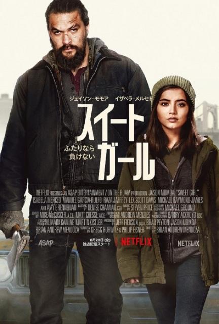 父娘の強い絆を表現したキービジュアル=Netflix 映画『スイートガール』8月20 日(金)より独占配信開始の画像