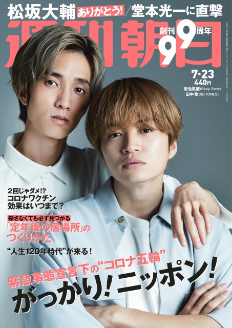 『週刊朝日』表紙の菊池風磨と田中樹 (C)朝日新聞出版社の画像