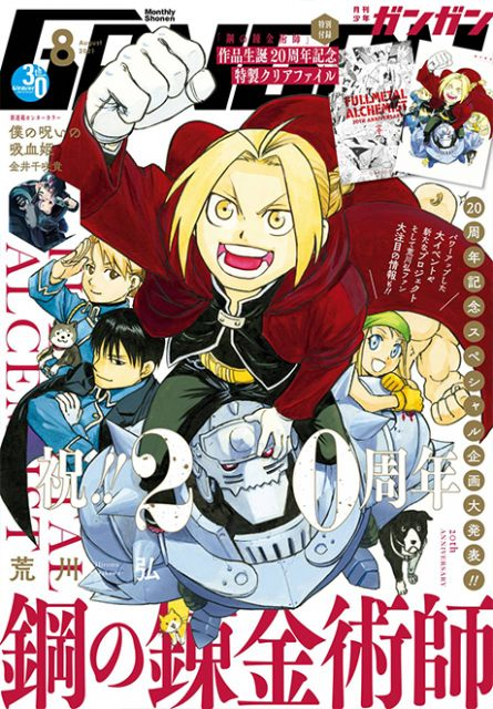 12日に発売された『月刊少年ガンガン』8月号の表紙の画像