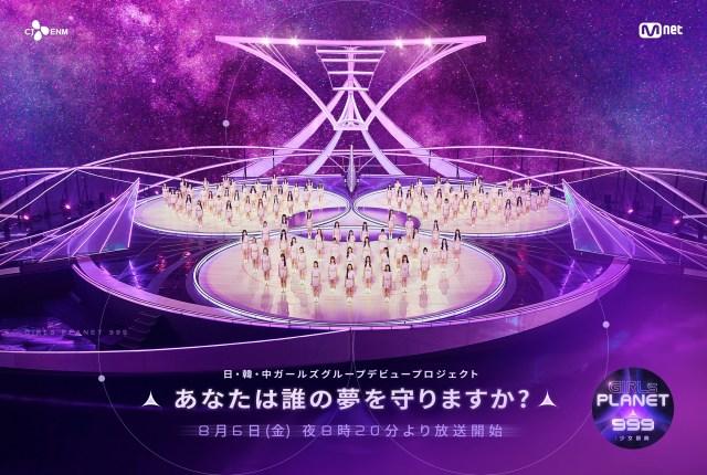 『GIRLS PLANET 999:少女祭典』のシグナルソング&Kチーム33人のステージを公開(C)CJ ENM Co., Ltd, All Rights Reservedの画像