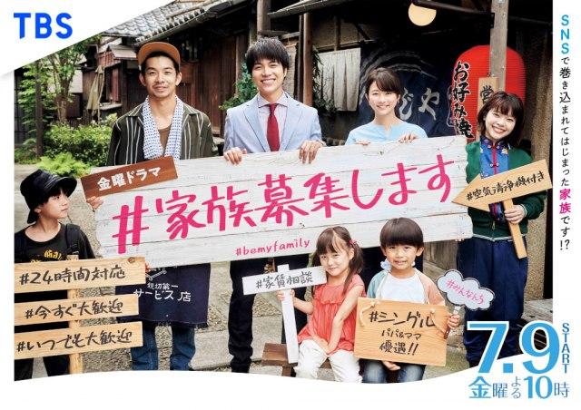 重岡大毅の主演ドラマ『#家族募集します』 (C)TBSの画像