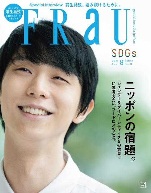 『FRaU』8月号W表紙に登場する羽生結弦の画像