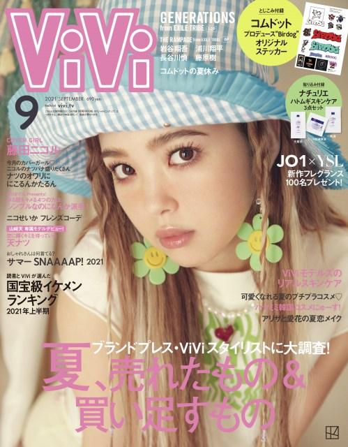 『ViVi』9月号通常版表紙に登場する藤田ニコルの画像