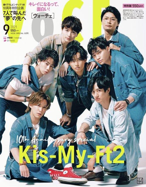 『VoCE』9月号表紙を飾るKis-My-Ft2の画像