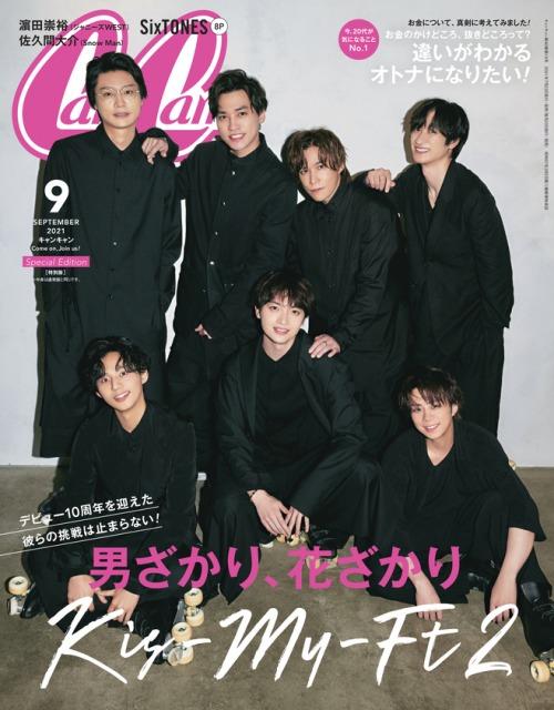 『Cancam』9月号特別版表紙を飾るKis-My-Ft2の画像
