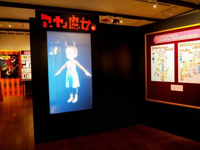 「アーヤと魔女」展、三鷹の森ジブリ美術館で開催中 (C)ORICON NewS inc.の画像