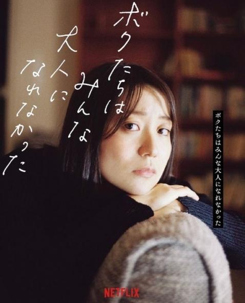Netflix映画『ボクたちはみんな大人になれなかった』大島優子が出演(画像は作品公式インスタグラムより)の画像
