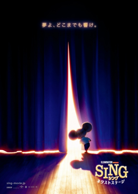 『SING/シング:ネクストステージ』2022年春、全国公開決定。ティザーポスター(C)2021 Universal Studios. All Rights Reserved.の画像