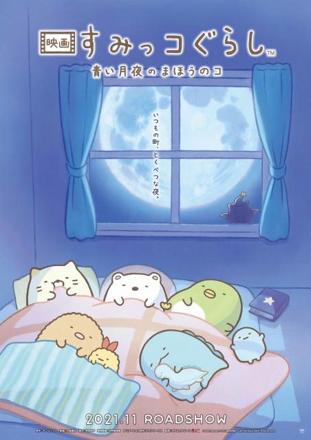 『映画 すみっコぐらし 青い月夜のまほうのコ 』2021年11月全国公開(C)2021 日本すみっコぐらし協会映画部の画像