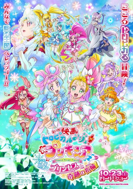『映画トロピカル~ジュ!プリキュア 雪のプリンセスと奇跡の指輪!』のポスタービジュアルの画像