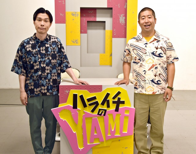 縦型動画アプリ「smash.」の番組『ハライチのYAMi』について語ったハライチ(左から)岩井勇気、澤部佑 (C)ORICON NewS inc.の画像