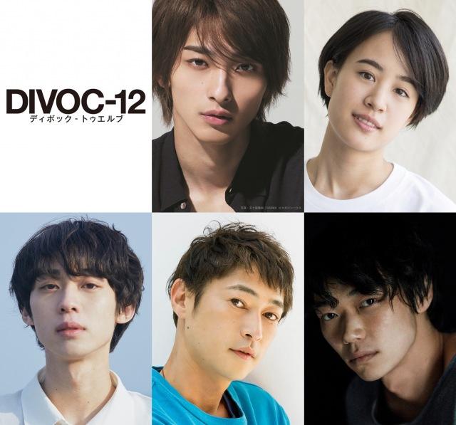 映画製作プロジェクト『DIVOC-12』キャスト発表の画像