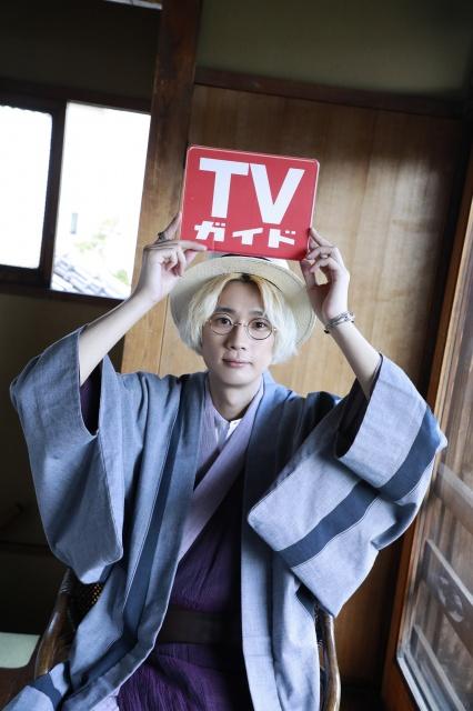 『TVガイド2021年8/13号』に登場する江口拓也の画像