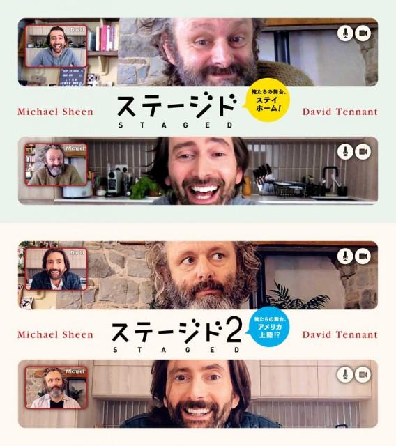 完全オンライン収録&豪華スター競演で話題!イギリス発の傑作コメディ『ステージド』日本版キービジュアル(8月6日より、日本独占&初配信)(C) Staged Films Limited MMXXの画像