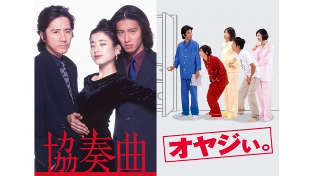 田村正和さんが主演を務めた『協奏曲』『オヤジぃ。』 (C)TBSの画像