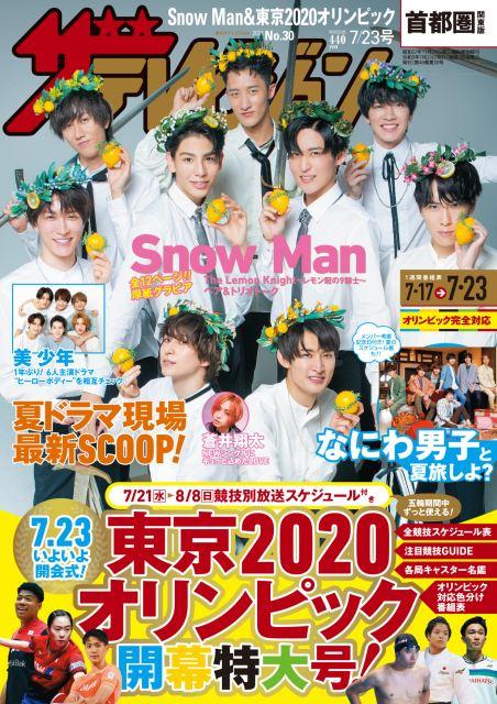 『週刊 ザ・テレビジョン』表紙はSnow Man (C)KADOKAWAの画像