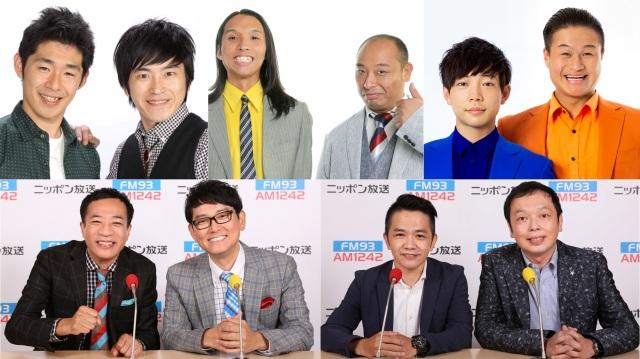 ナイツ&中川家、ラジオでスポーツ談義 ティモンディ、トム・ブラウン、しずるがゲスト出演の画像