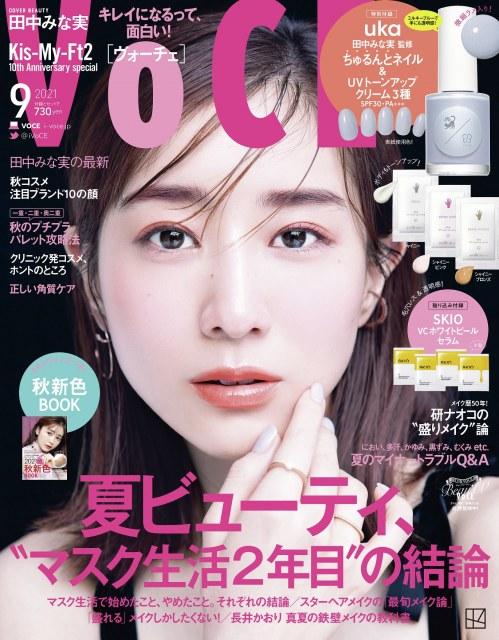 『VOCE』9月号通常版で表紙を飾る田中みな実の画像