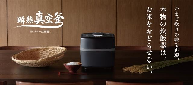 『瞬熱真空釜 IHジャー炊飯器5.5合』の画像