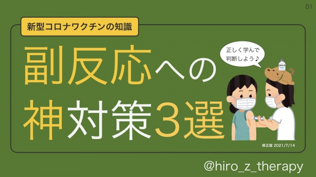 """「ひろ図解療法士」さんによる『副反応への神対策3選』""""図解""""の一部(Twitter @hiro_z_therapyより)の画像"""