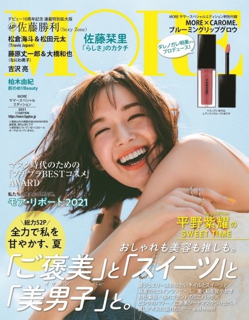 『MORE』9月号特別版の表紙を飾る佐藤栞里の画像