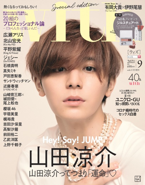 『with』9月号特別版表紙を飾るHey! Say! JUMP・山田涼介の画像