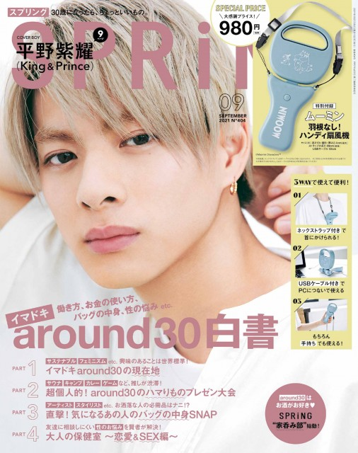 『SPRiNG』9月号で表紙を飾るKing & Prince・平野紫耀の画像