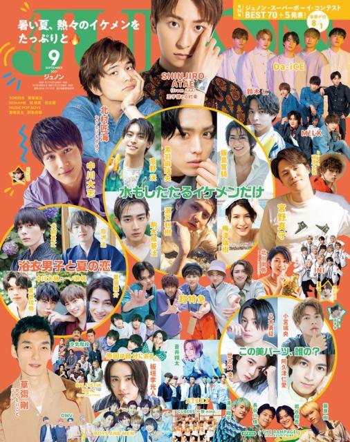 『JUNON』9月号表紙の画像