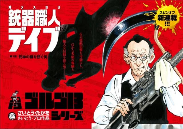 『ゴルゴ13』初のスピンオフ漫画『銃器職人(ガンスミス)・デイブ』の画像